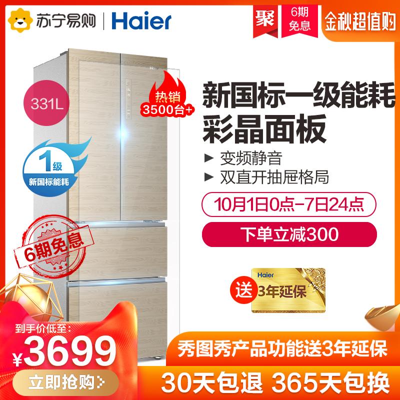 五折促销haier /海尔bcd-331wdgq法式冰箱