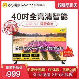 【48小时发货】苏宁易购PPTV40英寸高清智能液晶彩电网络电视40寸
