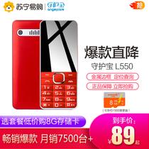 热销爆款上海中兴守护宝L550超长待机直板老人手机大屏大字大声移动老年手机正品老人机学生小手机