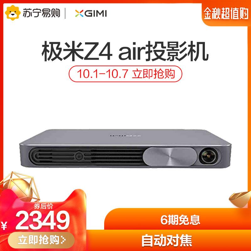 10月19日最新优惠【6期免息】极米new z4air 3d投影仪