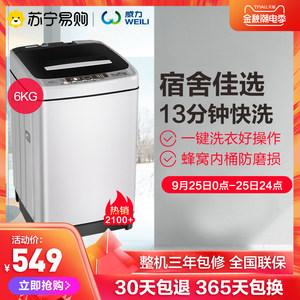 威力xqb60-6099b 6kg公斤洗衣机