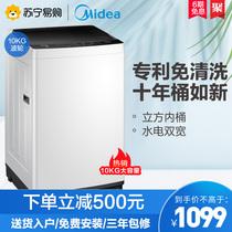 美10KG公斤全自动波轮洗衣机家用节能静音大容量MB100ECO