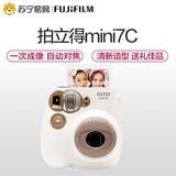 富士instax mini7C拍立得 一次成像 傻瓜相机7s升级女学生款