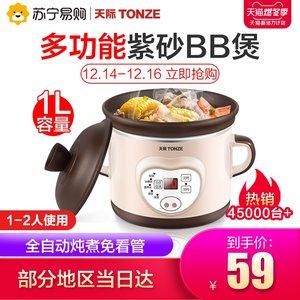 天际紫砂煲汤小宝宝煮粥神器电炖锅