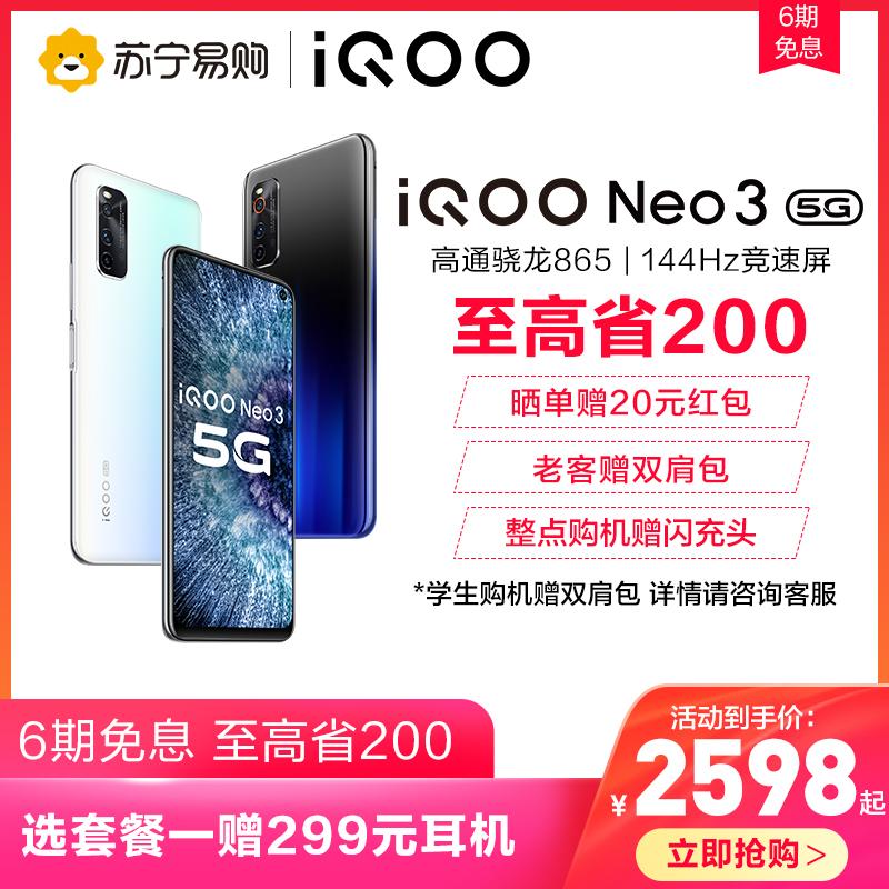 【至高省200 6期免息】vivo iQOO Neo3骁龙865官方旗舰144竞速屏游戏拍照双模5g手机iqooneo3 vivoz5x z1