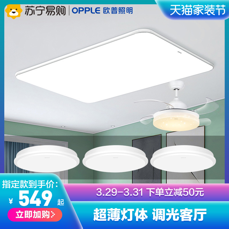 Op Lighting LED Roof Suction Lamp Rectangular Living Room Lamp Atmosphere Modern Simple Bedroom Lamp Set TC