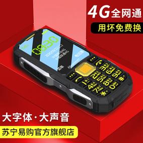 纽曼l8(s9)4g老人超长待机手机
