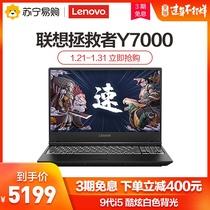 联想拯救者Y70002019新款9代i5电竞设计制图办公便携轻薄游戏笔记本电脑Lenovo下单减400元