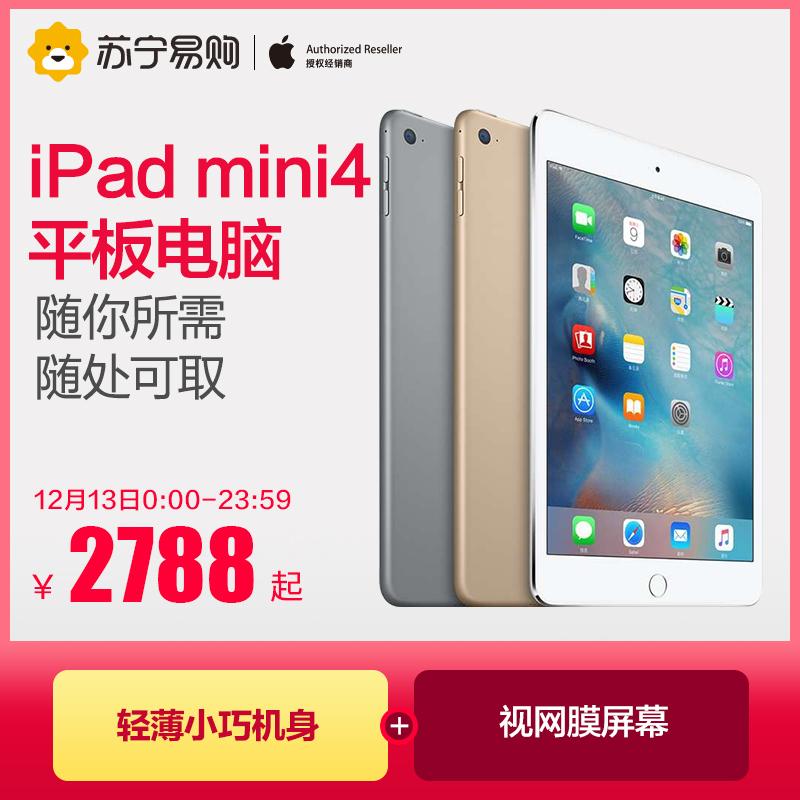 原封未激活 Apple/苹果 iPad mini4 7.9英寸平板电脑 128G WiFi版