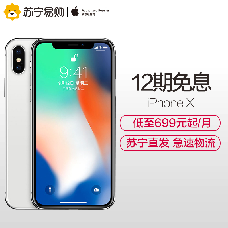 【12 interest-free】Apple / Apple iPhone X entire network 4G smart phone Apple Apple X 10