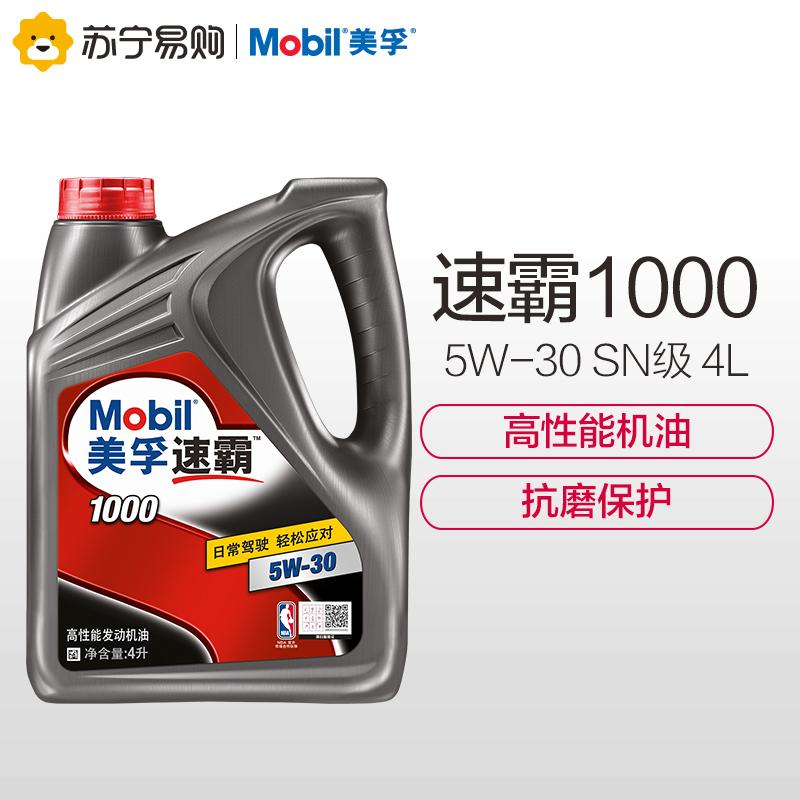 Mobil прекрасный доверие скорость тиран 1000 5W-30 минеральная качество машинное масло автомобиль двигатель машинное масло SN уровень 4L подлинный