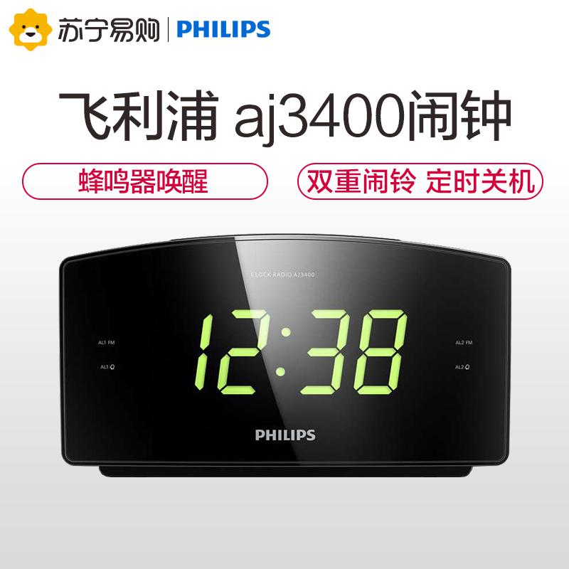 Philips/ philips aj3400 большой экран занавес прикроватный часы двойной будильник радио FM цифровой настроить частота