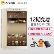 Мобильный телефон Gionee 12 M6 64GB