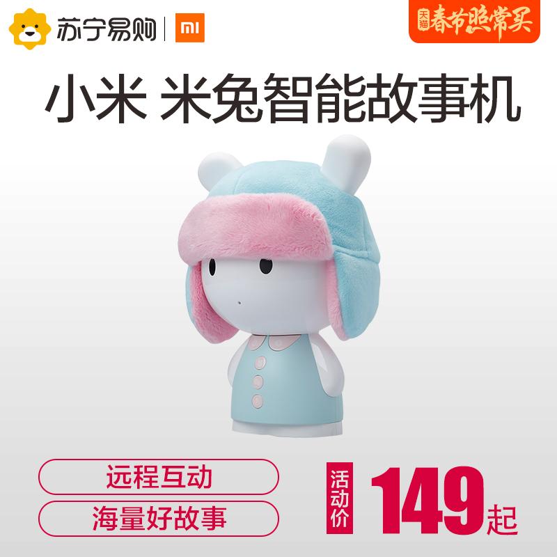 Сяоми кролик умный история машины ребенок еэк машина ребенок младенец младенец ребенок игрушка микро-канал умный 0-6 лет