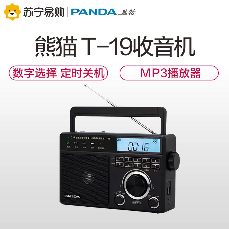 PANDA/ панда T-19 радио все волна модель музыка игрок старики портативный рабочий стол цифровой карты