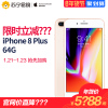 【The single stand ???】Apple / Apple iPhone 8 Plus 64G entire network 4G mobile phone