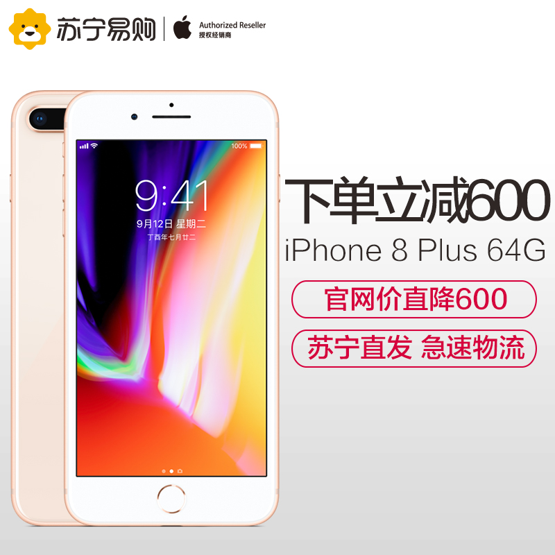 【The single stand 600】Apple / Apple iPhone 8 Plus 64G entire network 4G mobile phone