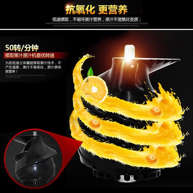 Joyoung 九陽 JYZ~V911原汁機慢速榨汁機家用電動果汁機正品