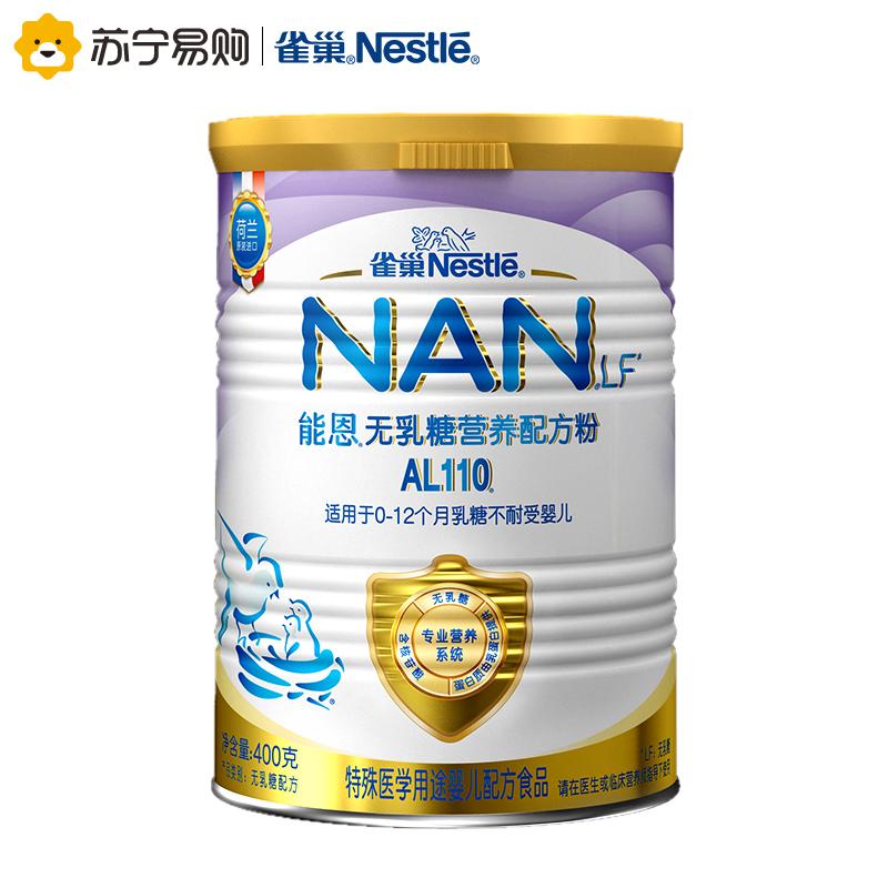 雀巢能恩AL110嬰兒奶粉400g罐裝 乳糖不耐受寶寶牛奶粉