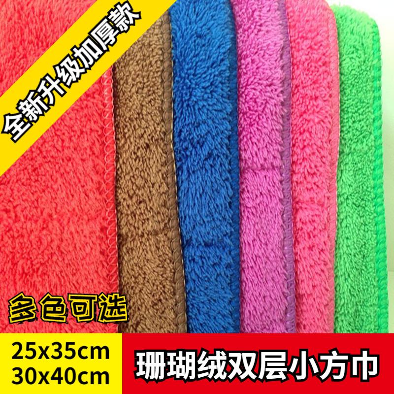 珊瑚绒小方巾双层挂式加厚擦手巾保洁地板抹布清洁小毛巾厨房家用