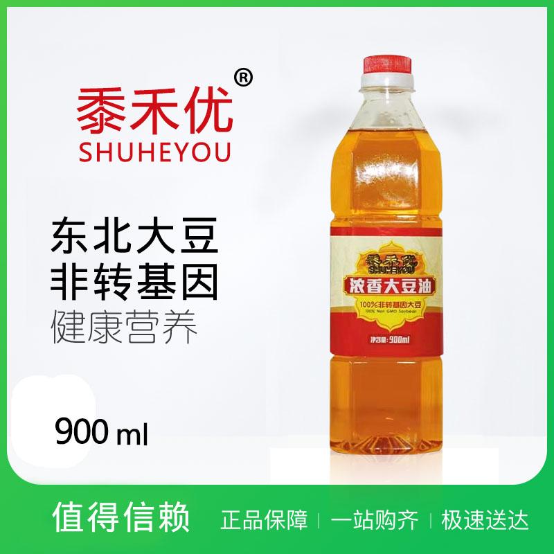 黍禾优食用油三级大豆油900毫升小瓶油食用油小桶家用爆款直销