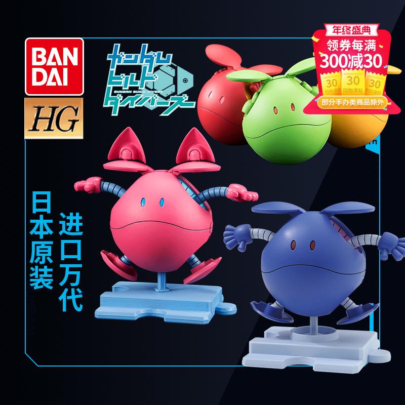 万代高达拼装模型创形者潜行者哈罗粉色绿色机动社长元祖铁球结构