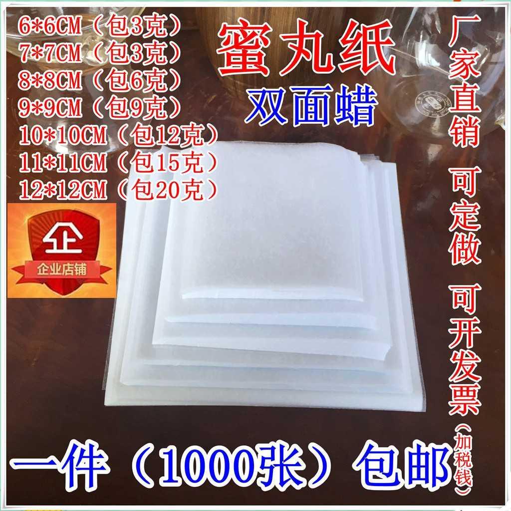 Восковая бумага Артикул 606575045869