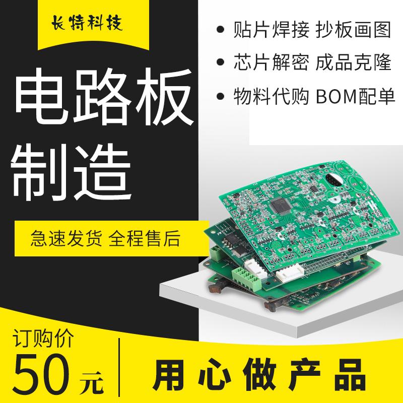 PCB打样 电路板制作  线路板批量加急 线路板加工 smt贴片加工