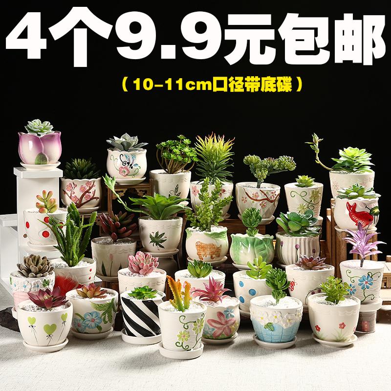 室内多肉花盆陶瓷大小花盆