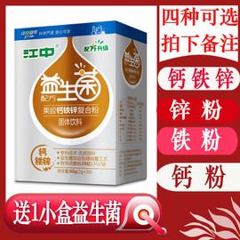 江中益生菌配方果胶钙铁锌复合粉固体饮料肠胃肠道益生元30袋/盒