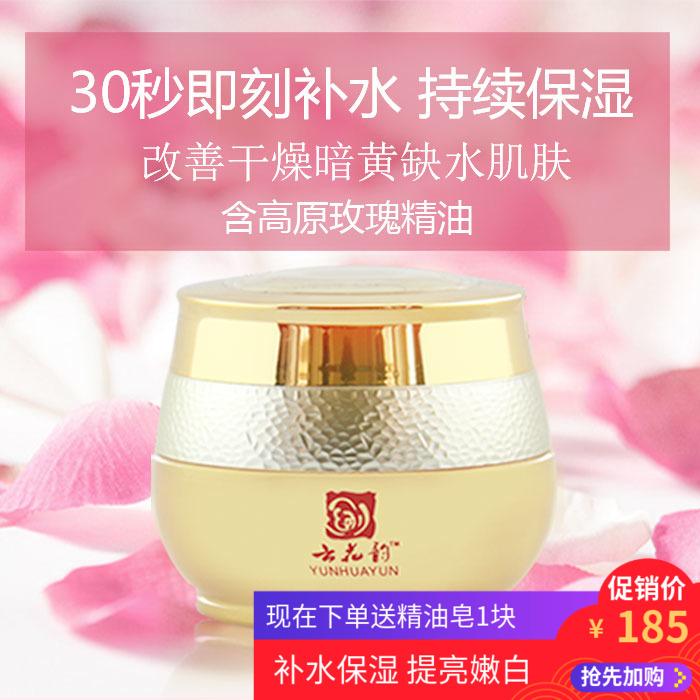 Yunnan rose cream 60g flower cream, morning cream, morning cream, moisturizing and brightening skin color.