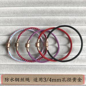 防水钢丝绳 可穿3D硬金转运珠手绳 DIY情侣饰品男女红色皮绳手链