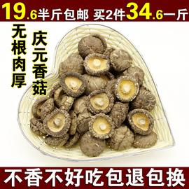 34.6元500g新鲜庆元香菇干货250g农家特级小香菇蘑菇冬菇花菇包邮图片