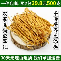 新鲜特级虫草花干货 正品精选无硫北金虫草孢子头250g煲汤材料