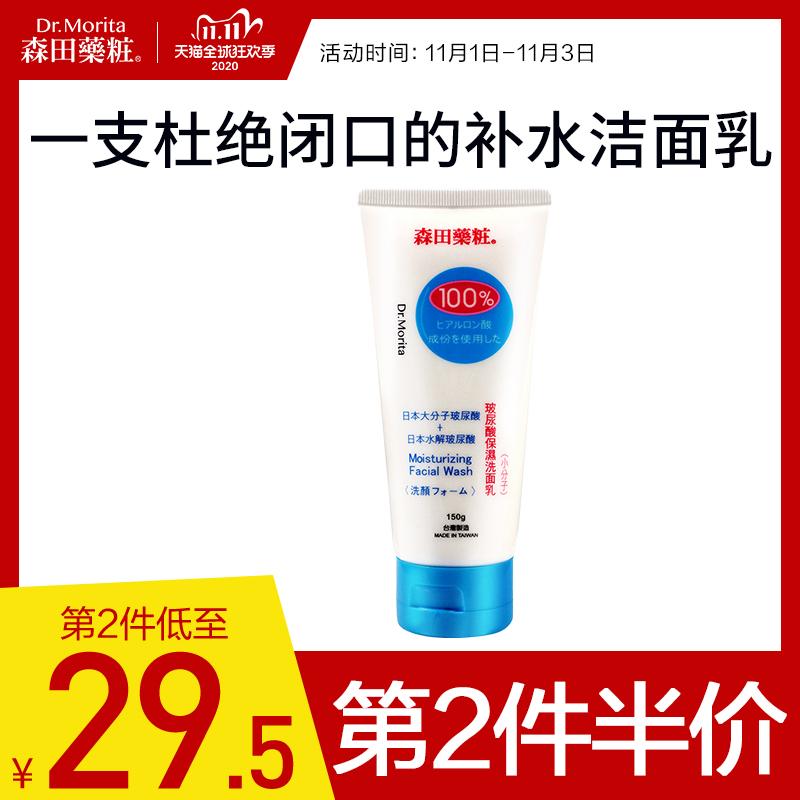 森田药妆小分子玻尿酸保湿洁面乳温和清洁控油洗面奶男女正品150g