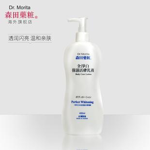 台湾森田药妆补水保湿活肤身体乳液女网红滋润乳液护肤乳液
