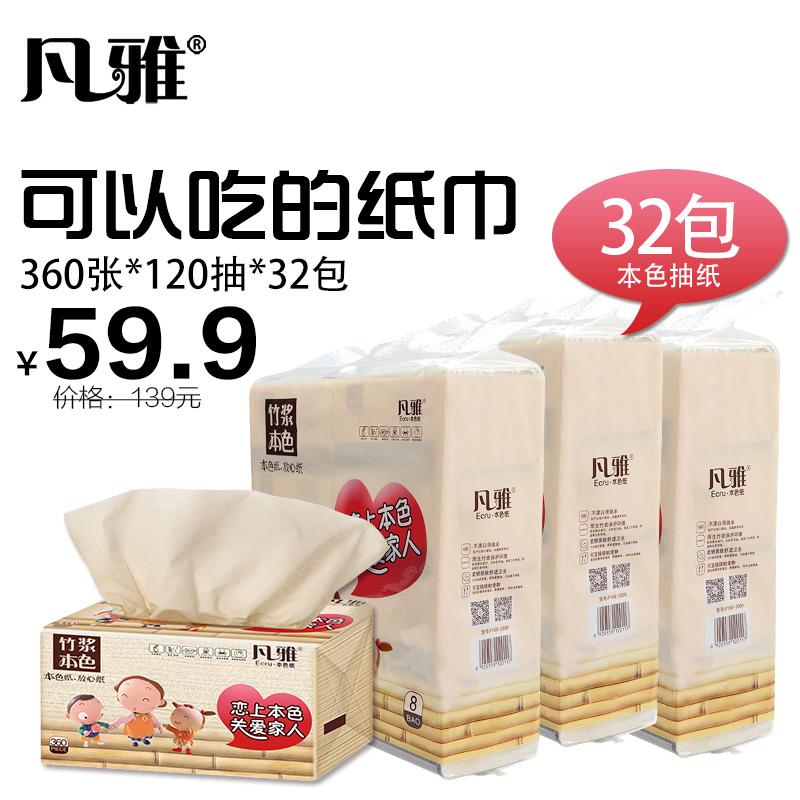 凡雅原生竹浆本色抽纸整箱32包批发不漂白婴儿卫生纸餐巾纸家庭装