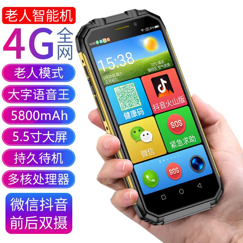 老年智能手机超长待机大字大声大屏微信4G全网通学生模式老人手机