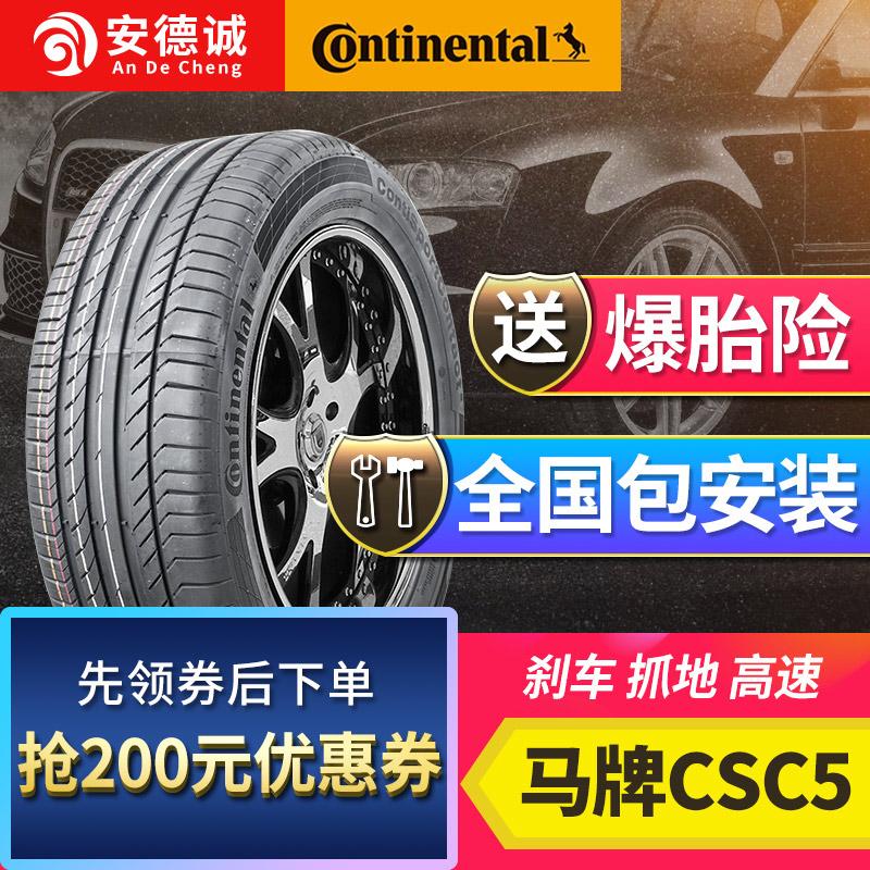德国马牌进口295/40R22 112Y XL CSC5 SUV路虎揽胜SVR正品轮胎