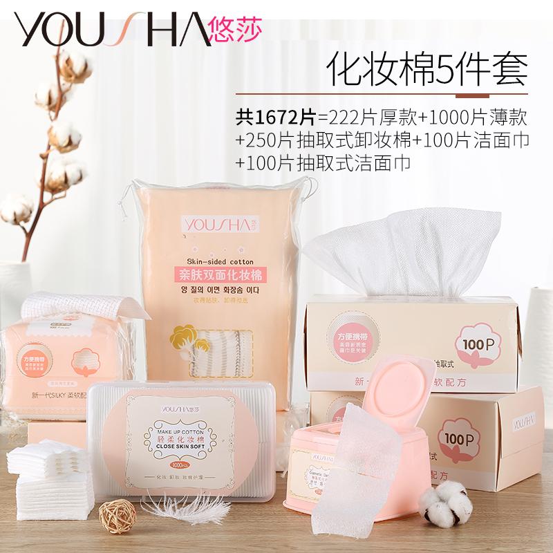 悠莎 化妆棉卸妆棉200片组合,使用分享