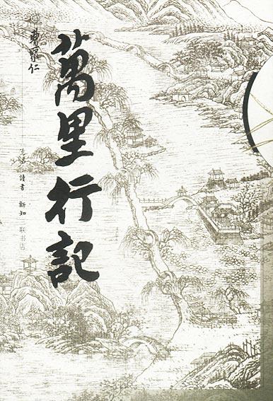 万里行记,曹聚仁,生活.读书.新知三联书店9787108014214正版现货直发