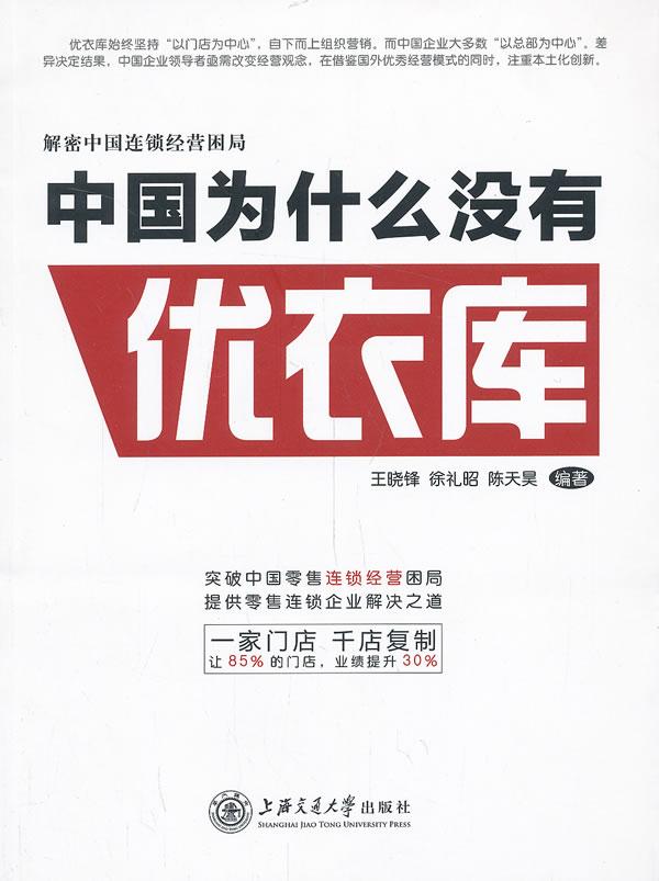 中国为什么没有优衣库--解密中国式连锁经营困局,王晓锋,徐礼昭,陈天昊,上海交通大学出版社9787313099280正版现货直发包邮