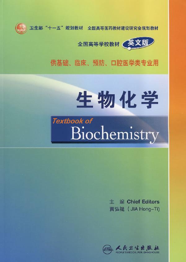 生物化学9787117090049贾弘禔 ,人民卫生出版社 正版现货直发
