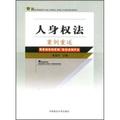 人身权法案例重述 李显冬 著 中国政法大学出版社 9787562030249 正版现货直发