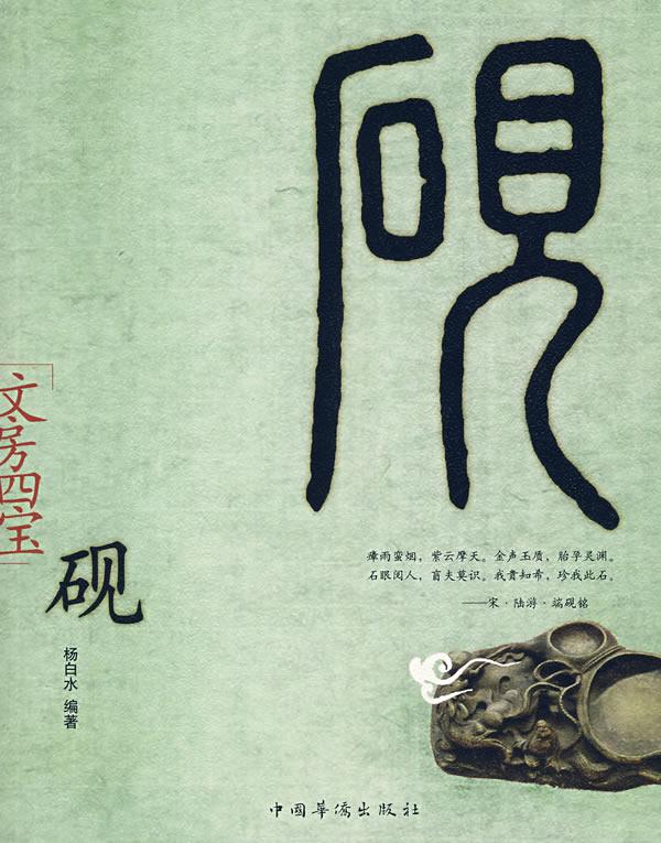 正版现货直发包邮杨白水著,中国华侨9787802224964文房四宝砚