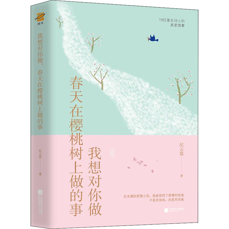 我想对你做 春天在樱桃树上做的事 19位著名诗人的真爱情事 纪云裳 散文 文学 江苏凤凰文艺出版社,可领取元天猫优惠券