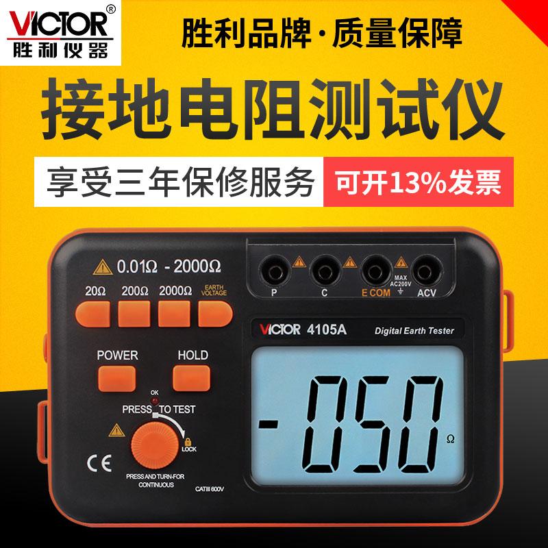 胜利接地电阻测试仪VC4105A 高精度防雷避雷数字电阻测量仪地阻仪