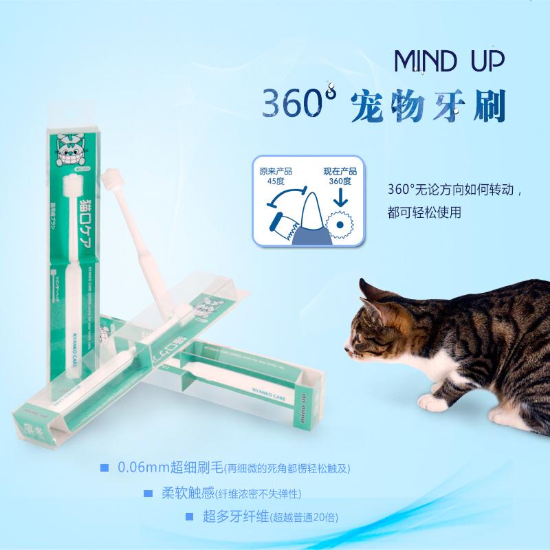 24省包郵 Mind up貓咪牙膏牙刷KOJIMA貓濕巾貓咪清潔3件套