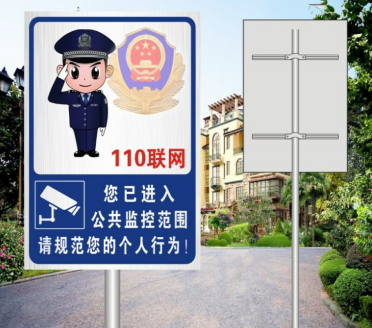 Police remind 24-hour video monitoring sign sign safety warning sign forest fire-proof aluminum reflective sign