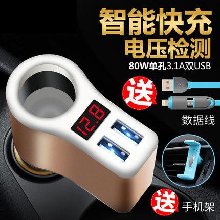 奔腾X80 X40 R9 B30EV车载充电器汽车点烟器插头USB一拖二快充